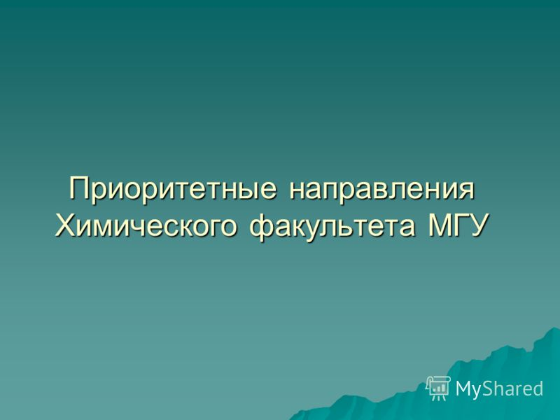 Приоритетные направления Химического факультета МГУ