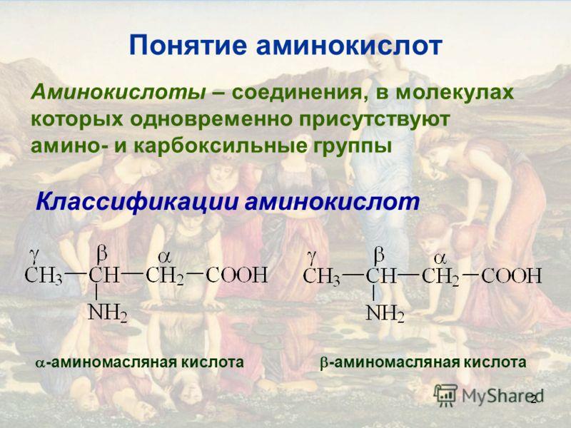 2 Понятие аминокислот Аминокислоты – соединения, в молекулах которых одновременно присутствуют амино- и карбоксильные группы Классификации аминокислот -аминомасляная кислота