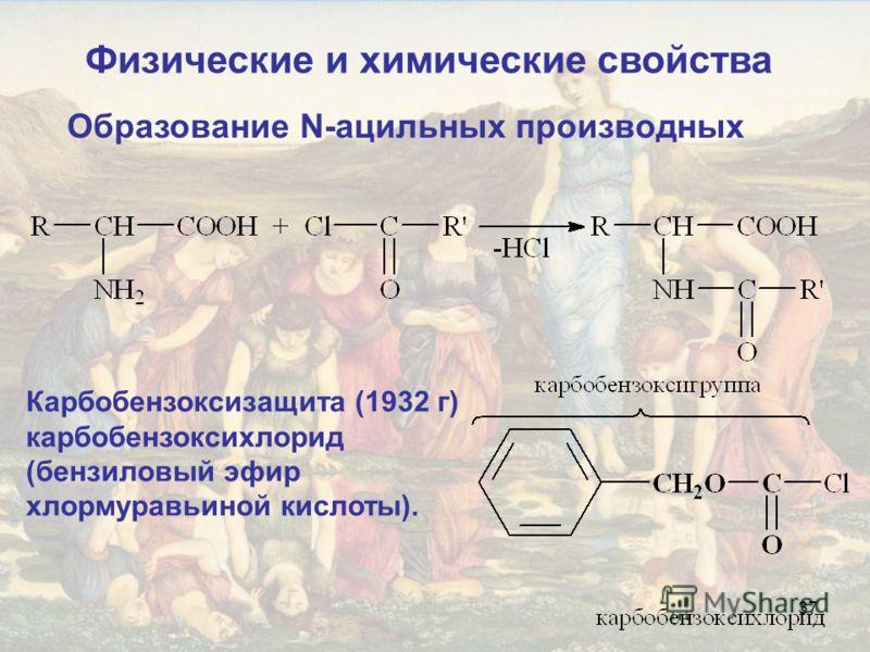 37 Образование N-ацильных производных Карбобензоксизащита (1932 г) карбобензоксихлорид (бензиловый эфир хлормуравьиной кислоты). Физические и химические свойства