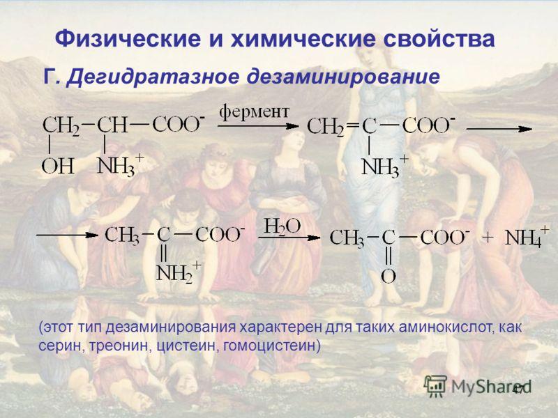 47 Г. Дегидратазное дезаминирование (этот тип дезаминирования характерен для таких аминокислот, как серин, треонин, цистеин, гомоцистеин) Физические и химические свойства