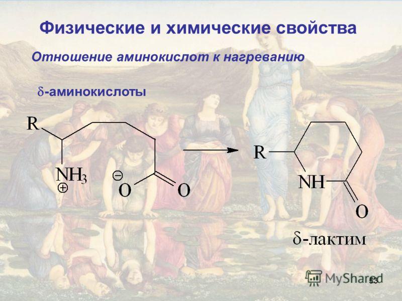 53 Отношение аминокислот к нагреванию -аминокислоты Физические и химические свойства