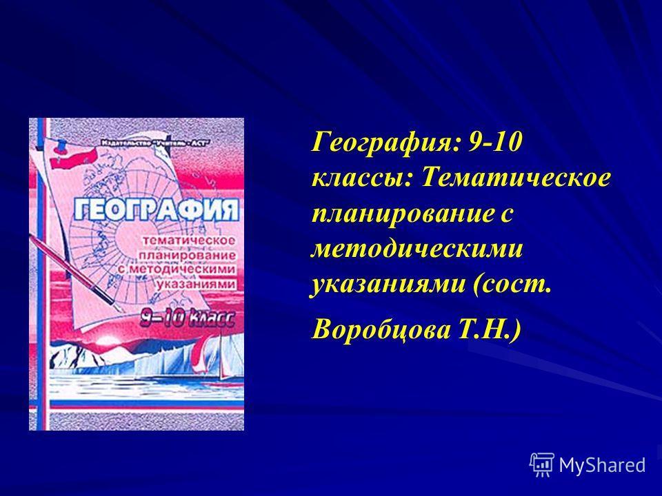 География: 9-10 классы: Тематическое планирование с методическими указаниями (сост. Воробцова Т.Н.)