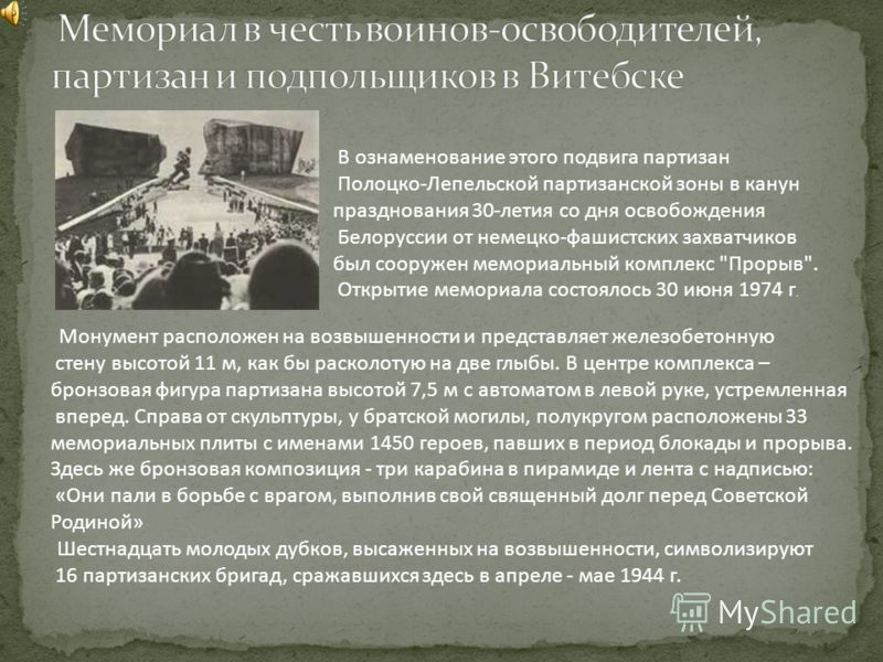 В ознаменование этого подвига партизан Полоцко-Лепельской партизанской зоны в канун празднования 30-летия со дня освобождения Белоруссии от немецко-фашистских захватчиков был сооружен мемориальный комплекс