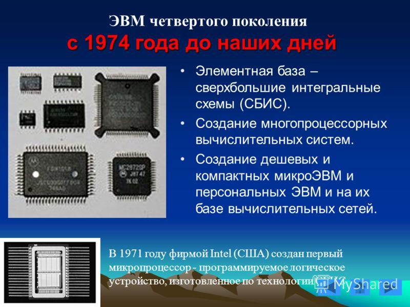 ЭВМ третьего поколения 1968 - 1973 года Элементная база – интегральные схемы, большие интегральные схемы (ИС, БИС). Габариты – однотипные стойки, требующие машинный зал. Быстродействие – сотни тысяч – миллионы оп./с. Эксплуатация – оперативно произво