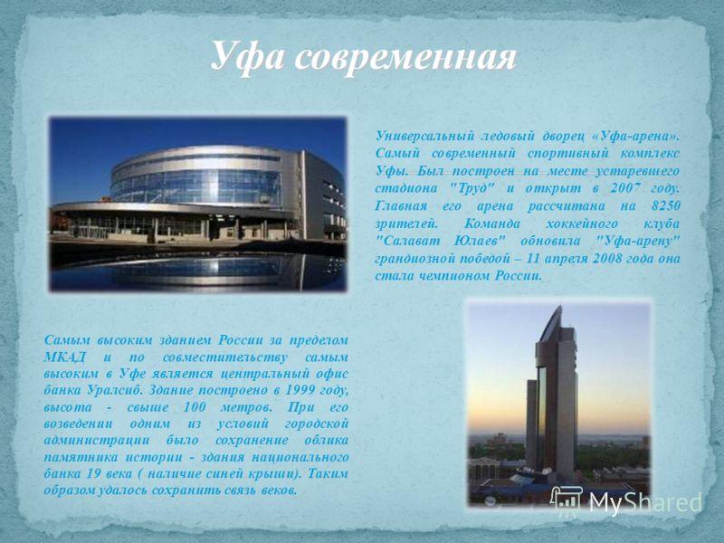 Самым высоким зданием России за пределом МКАД и по совместительству самым высоким в Уфе является центральный офис банка Уралсиб. Здание построено в 1999 году, высота - свыше 100 метров. При его возведении одним из условий городской администрации было