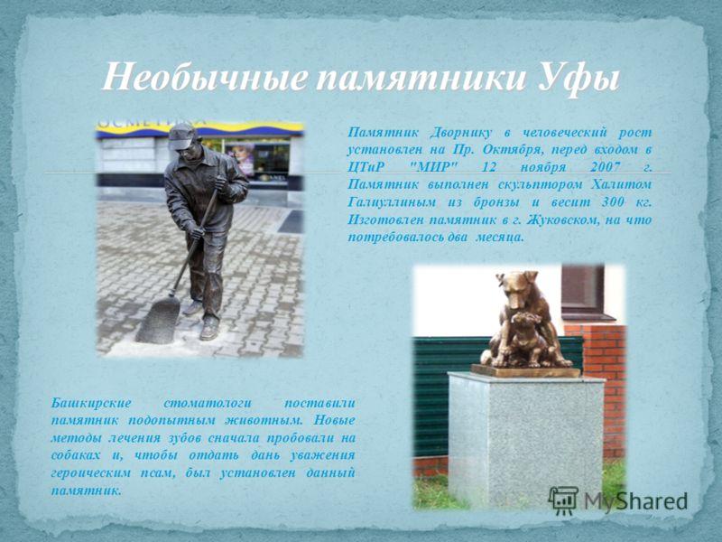Памятник Дворнику в человеческий рост установлен на Пр. Октября, перед входом в ЦТиР