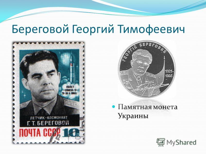 Береговой Георгий Тимофеевич Памятная монета Украины
