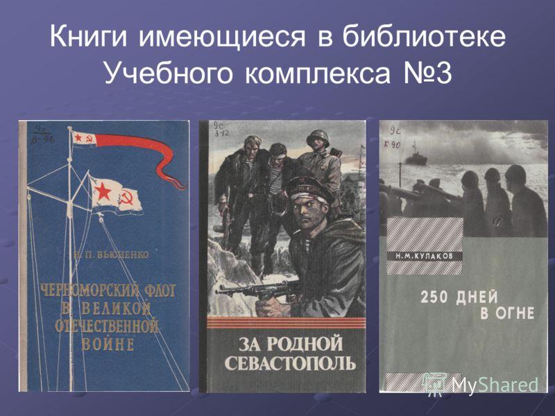Книги имеющиеся в библиотеке Учебного комплекса 3