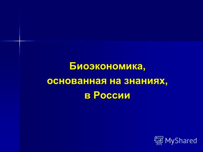 Биоэкономика, основанная на знаниях, в России