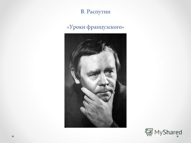 В. Распутин «Уроки французcкого»