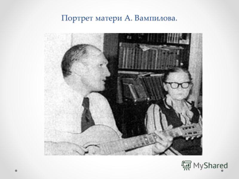 Портрет матери А. Вампилова.
