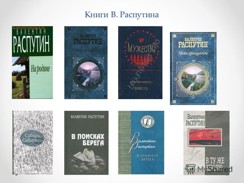Книги В. Распутина