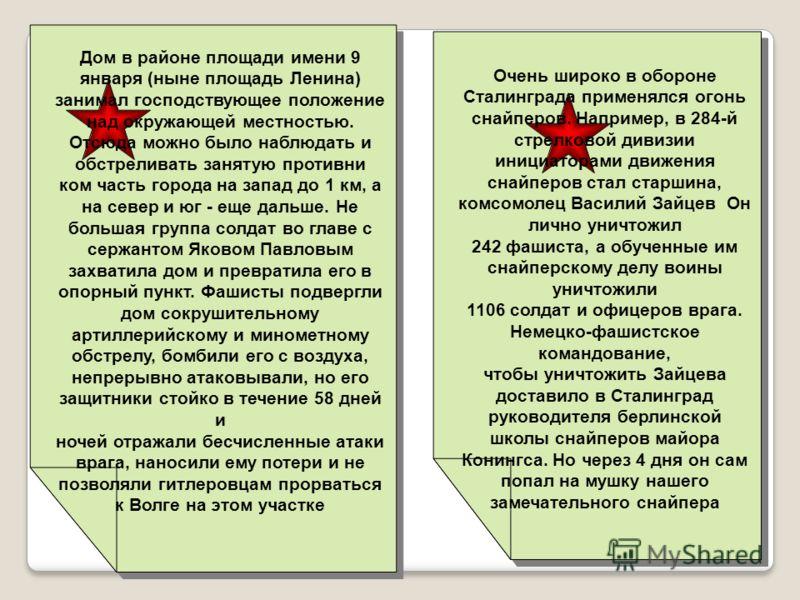 Дом в районе площади имени 9 января (ныне площадь Ленина) занимал господствующее положение над окружающей местностью. Отсюда можно было наблюдать и обстреливать занятую противни ком часть города на запад до 1 км, а на север и юг - еще дальше. Не бо