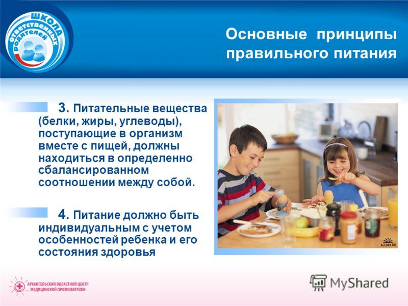 Основные принципы правильного питания 3. Питательные вещества (белки, жиры, углеводы), поступающие в организм вместе с пищей, должны находиться в определенно сбалансированном соотношении между собой. 4. Питание должно быть индивидуальным с учетом осо