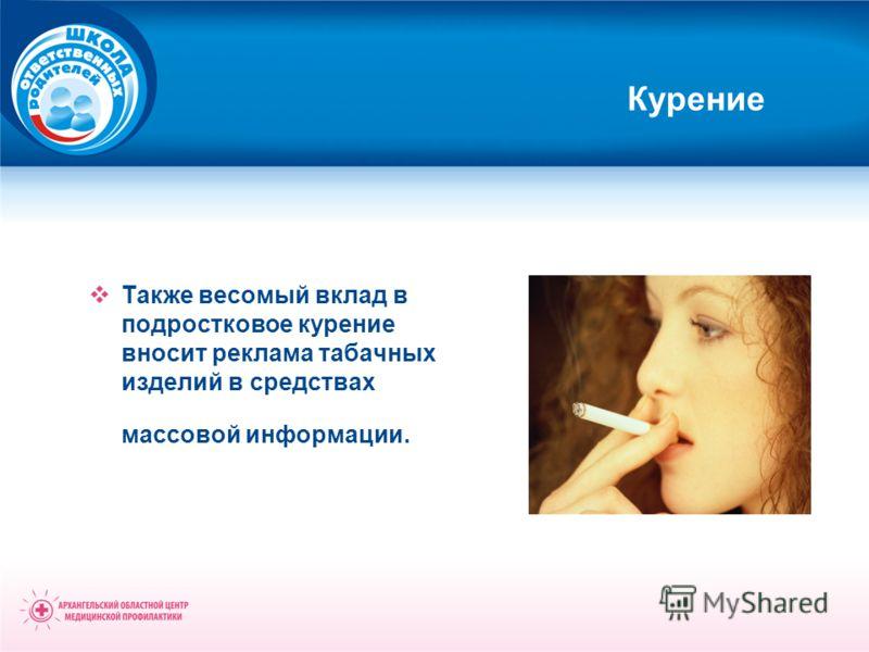 Курение Также весомый вклад в подростковое курение вносит реклама табачных изделий в средствах массовой информации.