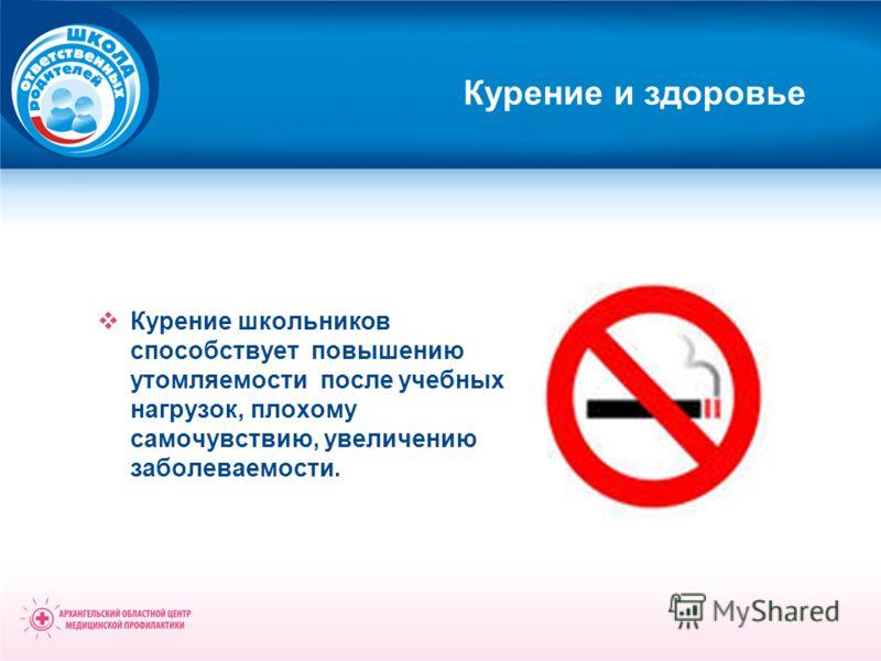 Курение и здоровье Курение школьников способствует повышению утомляемости после учебных нагрузок, плохому самочувствию, увеличению заболеваемости.