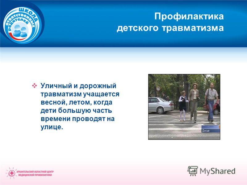 Профилактика детского травматизма Уличный и дорожный травматизм учащается весной, летом, когда дети большую часть времени проводят на улице.