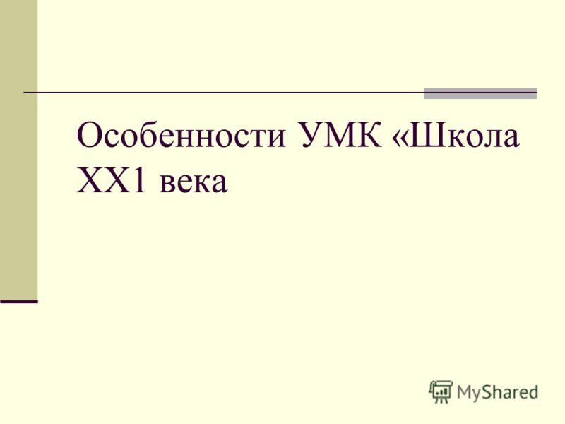 Особенности УМК «Школа ХХ1 века