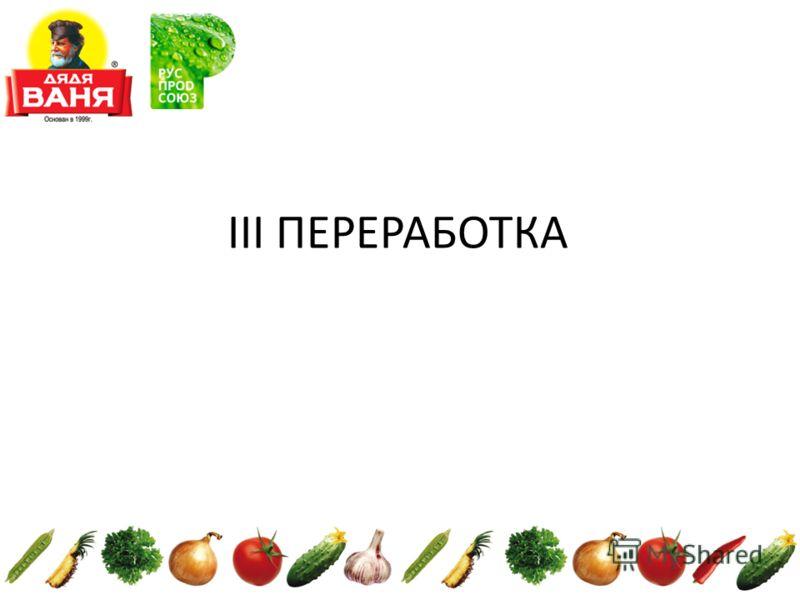 III ПЕРЕРАБОТКА