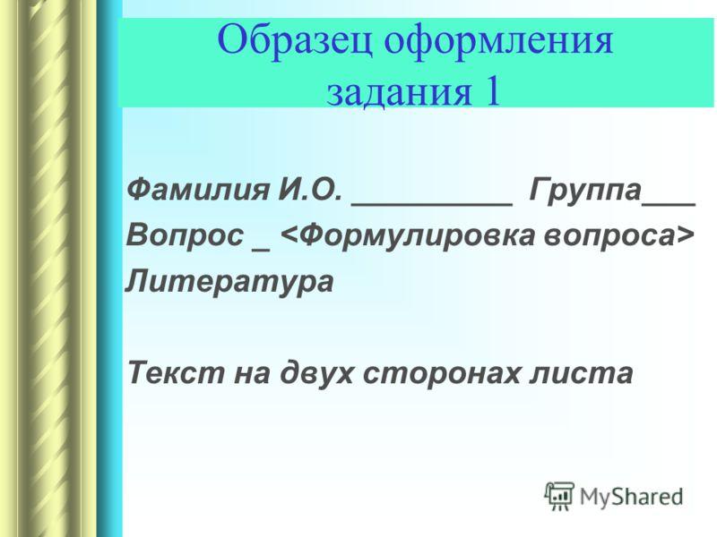 Образец оформления задания 1 Фамилия И.О. _________ Группа___ Вопрос _ Литература Текст на двух сторонах листа