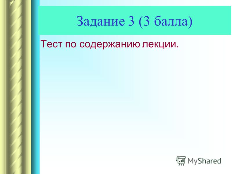 Тест по содержанию лекции. Задание 3 (3 балла)