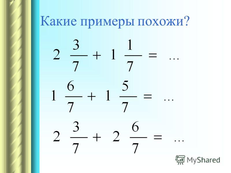 Какие примеры похожи?