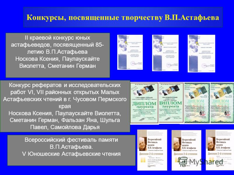 Всероссийские конкурсы эталон