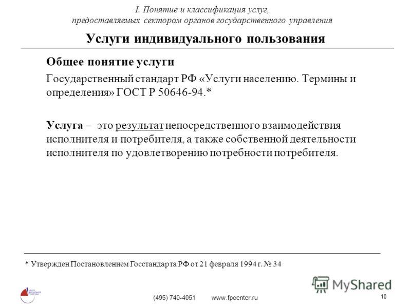 (495) 740-4051 www.fpcenter.ru 10 Общее понятие услуги Государственный стандарт РФ «Услуги населению. Термины и определения» ГОСТ Р 50646-94.* Услуга – это результат непосредственного взаимодействия исполнителя и потребителя, а также собственной деят