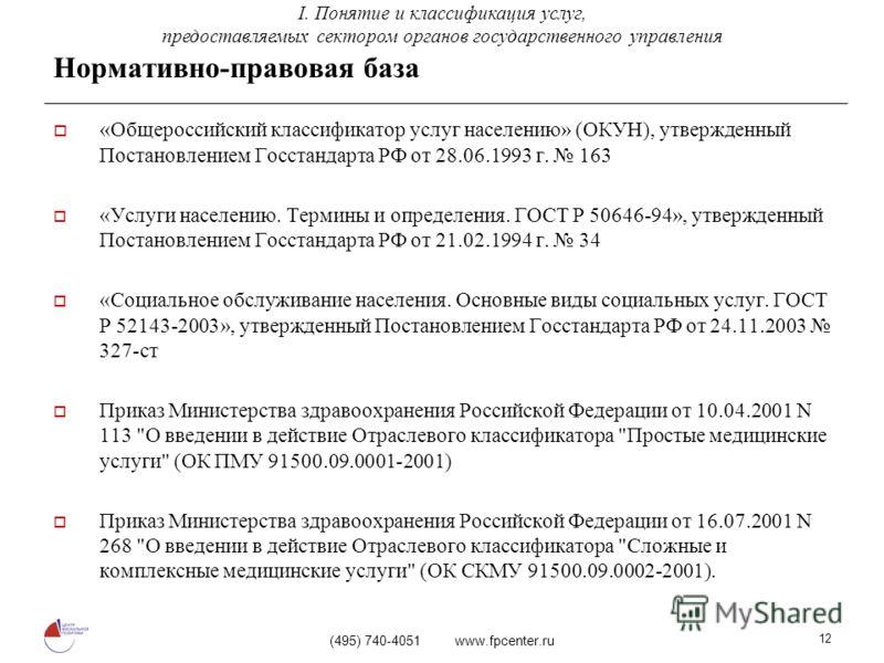 (495) 740-4051 www.fpcenter.ru 12 Нормативно-правовая база « Общероссийский классификатор услуг населению» (ОКУН), утвержденный Постановлением Госстандарта РФ от 28.06.1993 г. 163 «Услуги населению. Термины и определения. ГОСТ Р 50646-94», утвержденн
