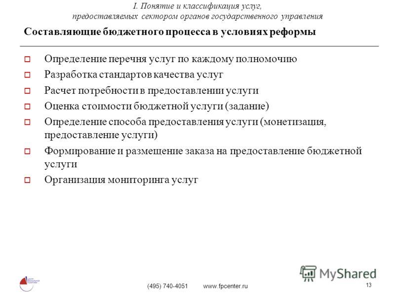 (495) 740-4051 www.fpcenter.ru 13 Составляющие бюджетного процесса в условиях реформы Определение перечня услуг по каждому полномочию Разработка стандартов качества услуг Расчет потребности в предоставлении услуги Оценка стоимости бюджетной услуги (з