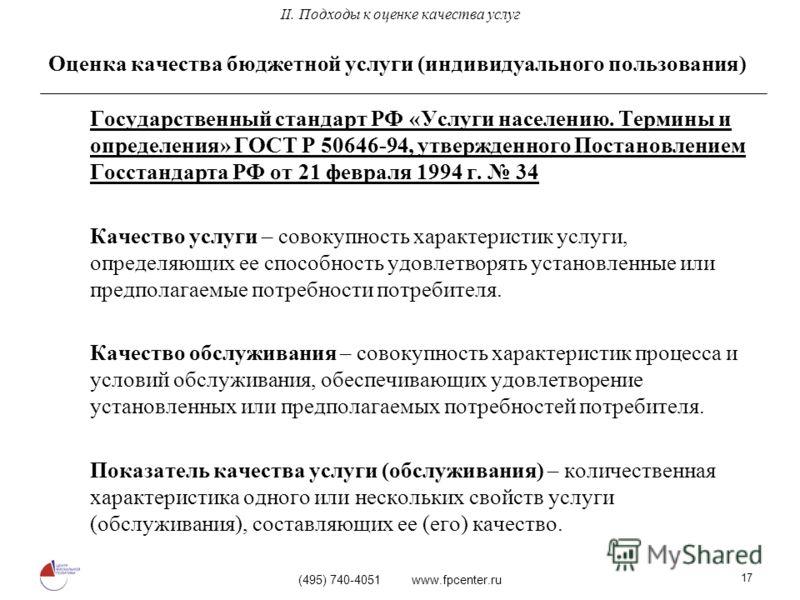 (495) 740-4051 www.fpcenter.ru 17 Оценка качества бюджетной услуги (индивидуального пользования) Государственный стандарт РФ «Услуги населению. Термины и определения» ГОСТ Р 50646-94, утвержденного Постановлением Госстандарта РФ от 21 февраля 1994 г.