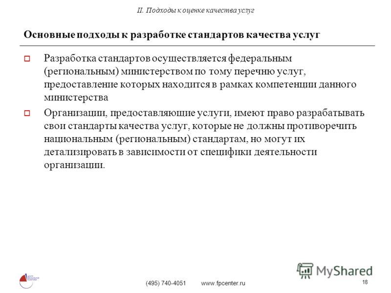 (495) 740-4051 www.fpcenter.ru 18 Основные подходы к разработке стандартов качества услуг Разработка стандартов осуществляется федеральным (региональным) министерством по тому перечню услуг, предоставление которых находится в рамках компетенции данно