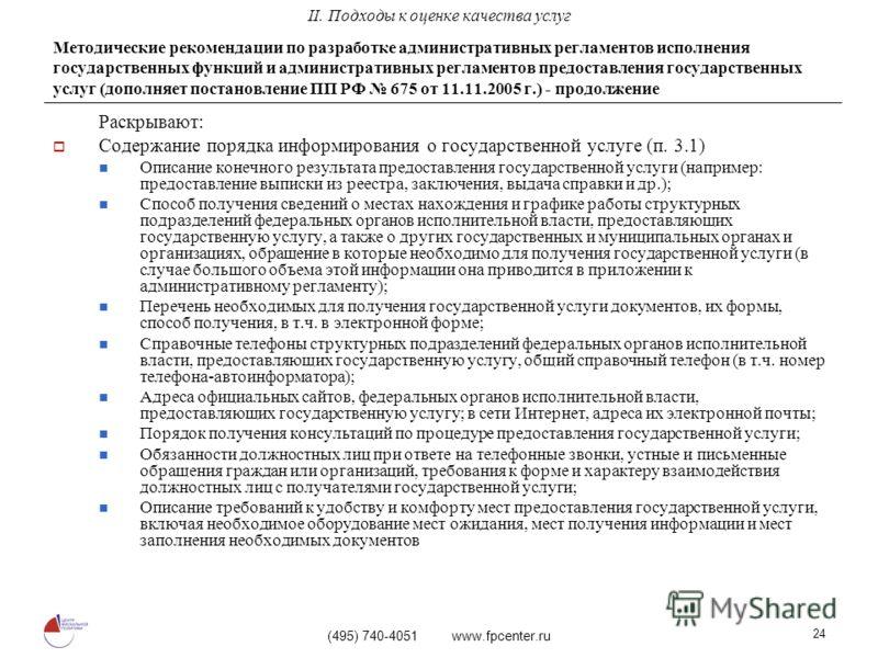 (495) 740-4051 www.fpcenter.ru 24 Методические рекомендации по разработке административных регламентов исполнения государственных функций и административных регламентов предоставления государственных услуг (дополняет постановление ПП РФ 675 от 11.11.