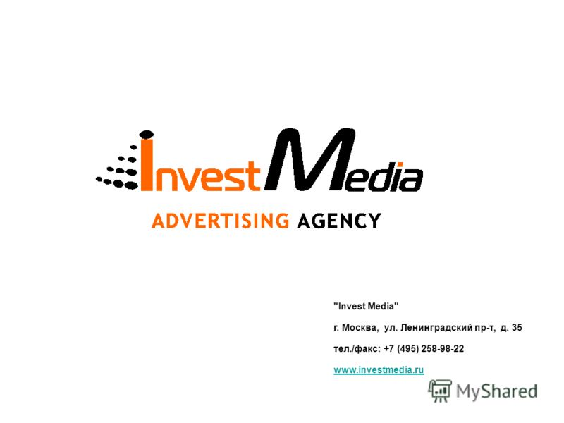 Invest Media г. Москва, ул. Ленинградский пр-т, д. 35 тел./факс: +7 (495) 258-98-22 www.investmedia.ru