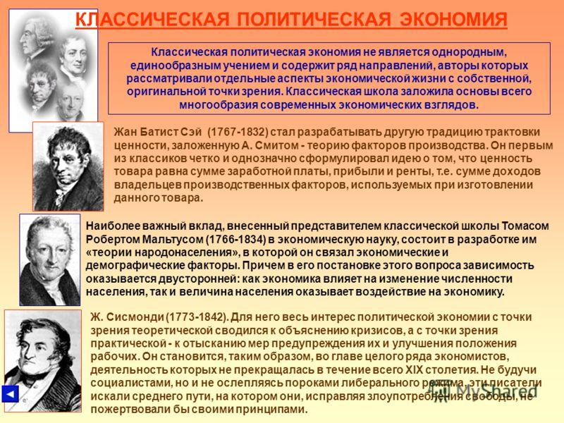 Уильям Петти Презентация