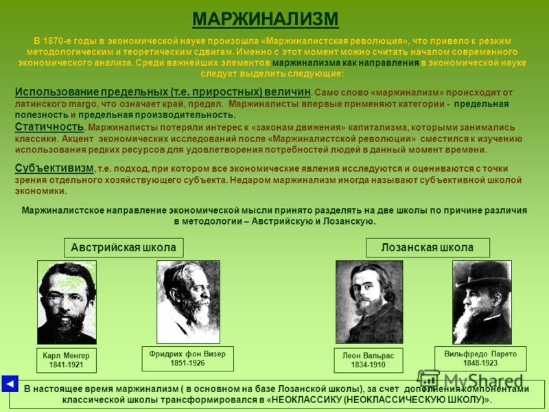 МАРКСИЗМ Карл Маркс 1818 - 1883 Карл Маркс родился в г. Трир (Германия) в семье адвоката. В период революционных событий в Европе 1848 – 1849 г. активно участвовал в работе международной организации «Союз коммунистов» и вместе с Энгельсом написал ее