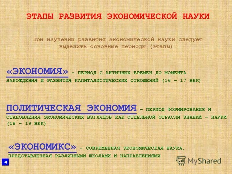 Этапы развития экономической науки