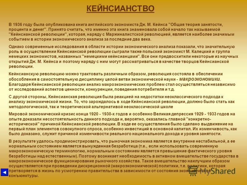 МОНЕТАРИЗМ Милтон Фридмен 1912- Монетаризм считается одним из направлений неоклассической экономической мысли. Он возникает в середине 1950-х годов в США. Одним из признанных основателей и лидеров монетаризма является представитель так называемой Чик
