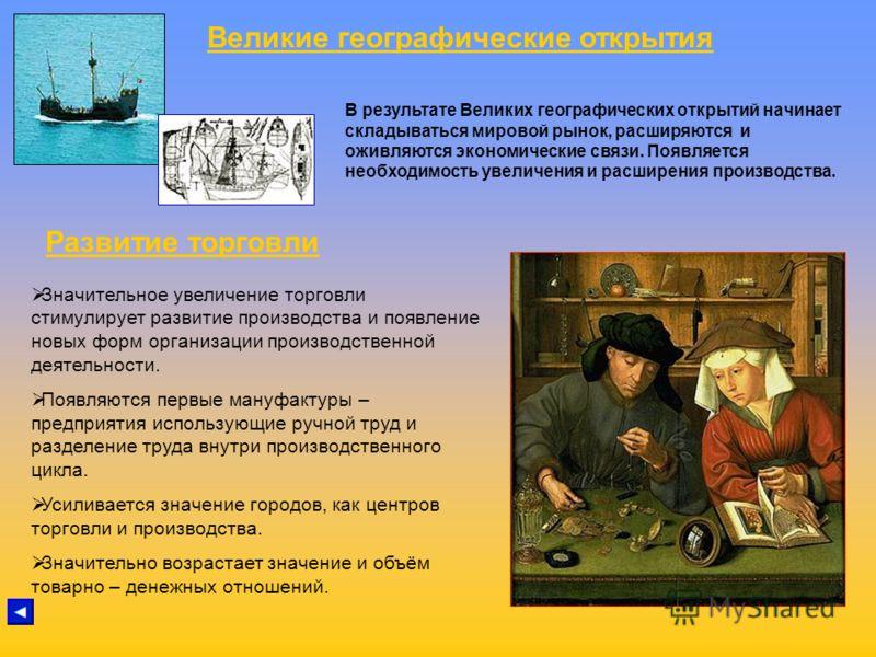 Средневековая экономическая мысль Экономические идеи древних греков получили дальнейшее развитие в произведениях средневековых схоластов. Наиболее известным произведением схоластов, посвященным экономической проблематике, является