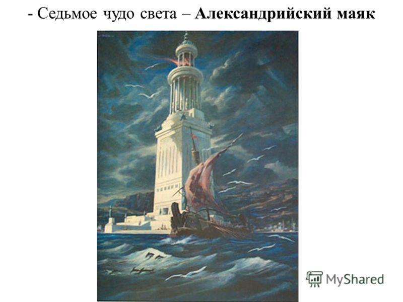 - Седьмое чудо света – Александрийский маяк