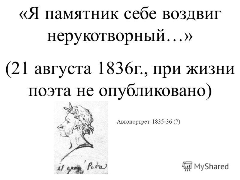 «Я памятник себе воздвиг нерукотворный…» (21 августа 1836г., при жизни поэта не опубликовано) Автопортрет. 1835-36 (?)