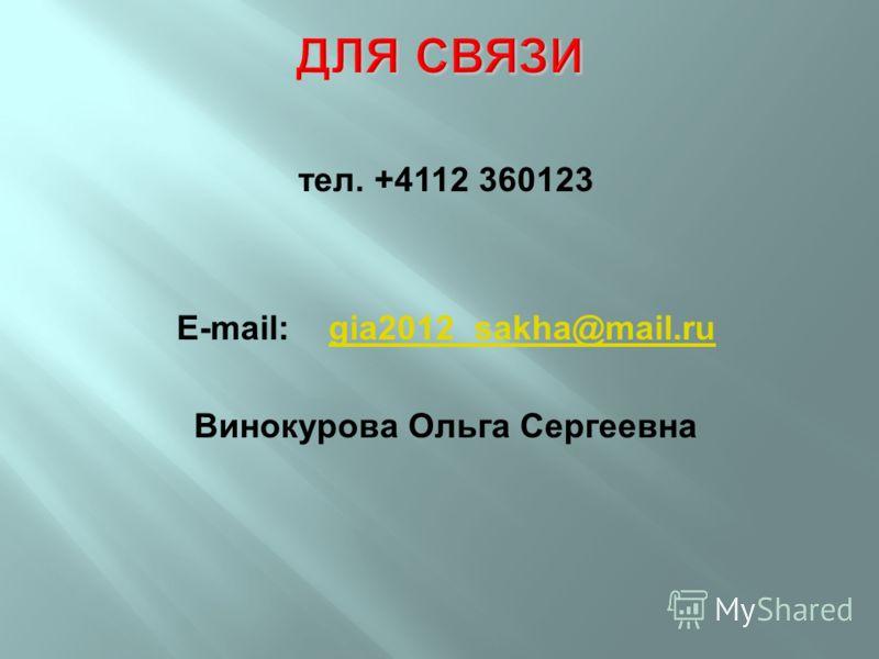 тел. +4112 360123 E-mail: gia2012_sakha@mail.rugia2012_sakha@mail.ru Винокурова Ольга Сергеевна