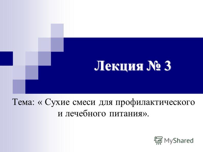 Лекция 3 Тема: « Сухие смеси для профилактического и лечебного питания».