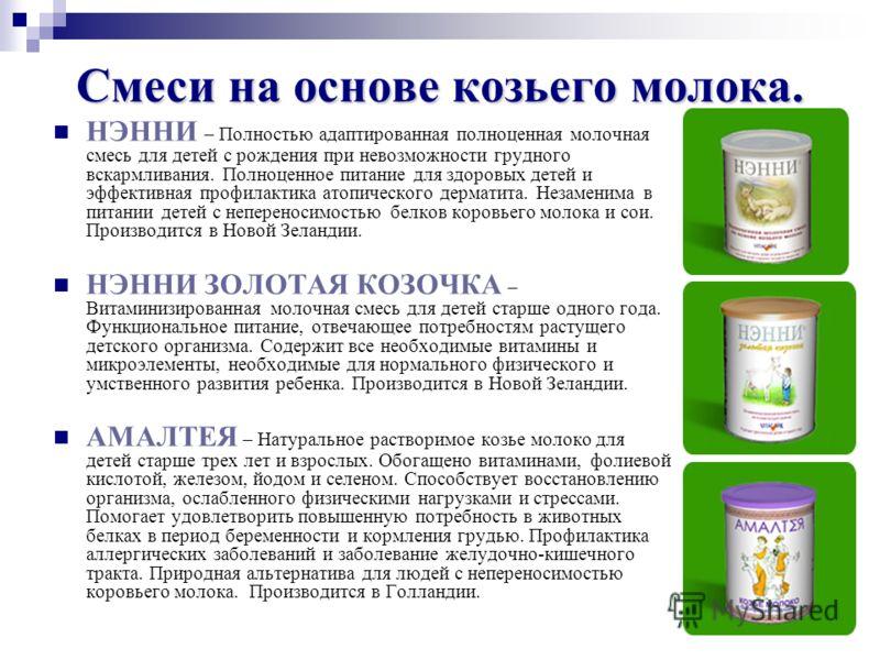 Смеси на основе козьего молока. НЭННИ – Полностью адаптированная полноценная молочная смесь для детей с рождения при невозможности грудного вскармливания. Полноценное питание для здоровых детей и эффективная профилактика атопического дерматита. Незам
