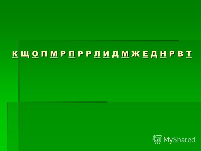 К Щ О П М Р П Р Р Л И Д М Ж Е Д Н Р В Т