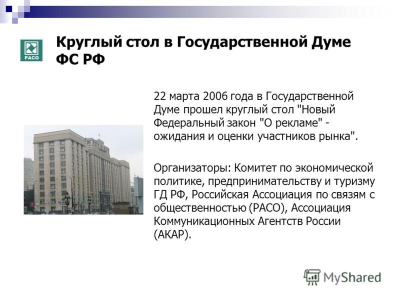 Круглый стол в Государственной Думе ФС РФ 22 марта 2006 года в Государственной Думе прошел круглый стол
