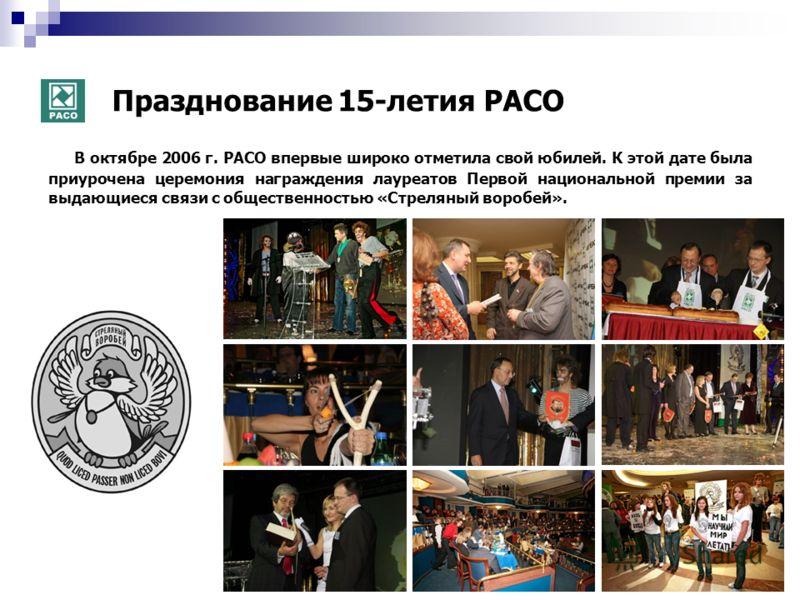 Празднование 15-летия РАСО В октябре 2006 г. РАСО впервые широко отметила свой юбилей. К этой дате была приурочена церемония награждения лауреатов Первой национальной премии за выдающиеся связи с общественностью «Стреляный воробей».
