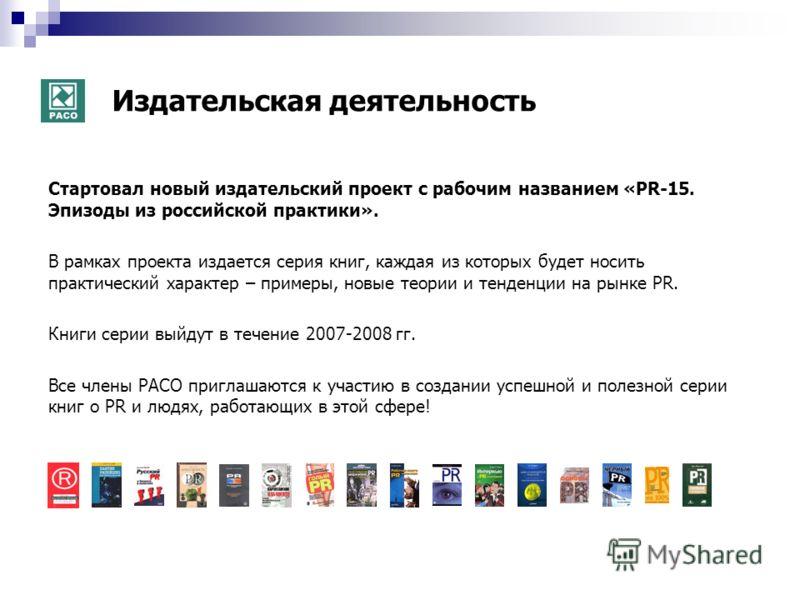 Издательская деятельность Стартовал новый издательский проект с рабочим названием «PR-15. Эпизоды из российской практики». В рамках проекта издается серия книг, каждая из которых будет носить практический характер – примеры, новые теории и тенденции
