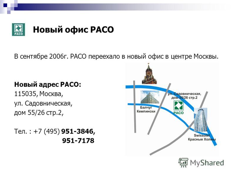 Новый офис РАСО В сентябре 2006г. РАСО переехало в новый офис в центре Москвы. Новый адрес РАСО: 115035, Москва, ул. Садовническая, дом 55/26 стр.2, Тел. : +7 (495) 951-3846, 951-7178