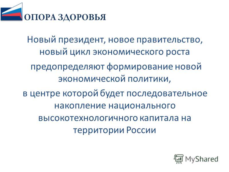 Новый президент, новое правительство, новый цикл экономического роста предопределяют формирование новой экономической политики, в центре которой будет последовательное накопление национального высокотехнологичного капитала на территории России